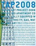 取手アートプロジェクト2008 第23回国民文化祭・いばらき2008「取手井野団地―電気・ガス・水道・アート完備」(DVD付) 画像