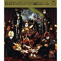 1999 BLOOD LIST「元祖極悪集大成盤」