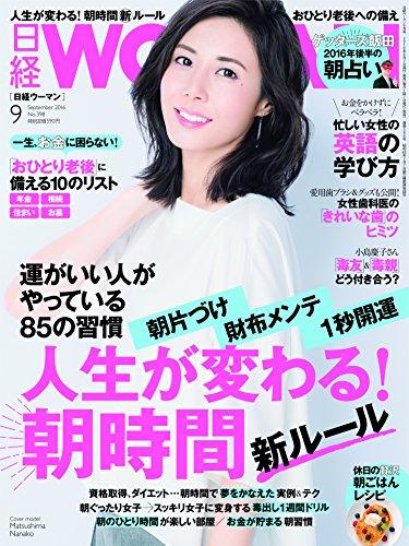 日経WOMAN2016年9月号の詳細を見る
