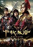 千秋太后[チョンチュテフ] DVD-BOX 1