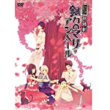 錻力のマリ・アンペール[DVD]