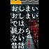 おしまいおしまいでは終わらない昔話: 「なぜ浦島太郎は玉手箱を渡されたのか?」から始まるショートショート短編集