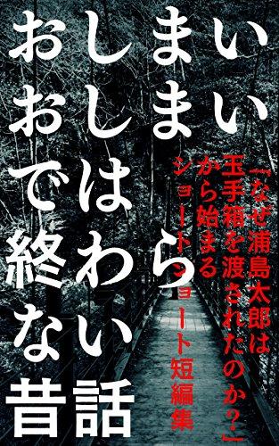 おしまいおしまいでは終わらない昔話: 「なぜ浦島太郎は玉手箱を渡されたのか?」から始まるショートショート短編集の詳細を見る