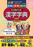 小学自由自在 漢字字典