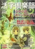 活字倶楽部 2008年 09月号 [雑誌]