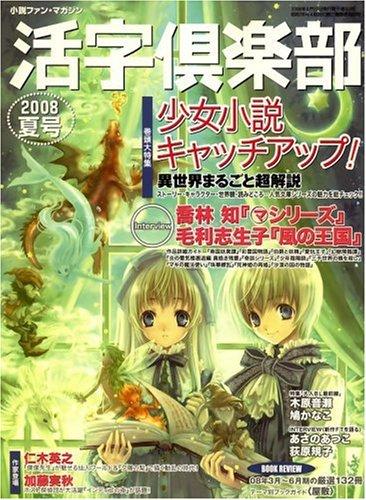 活字倶楽部 2008年 09月号 [雑誌]の詳細を見る