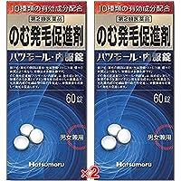 【第2類医薬品】ハツモール内服錠 60錠 ×2個セット