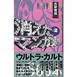 消えたマンガ家〈3〉 (¥800本)