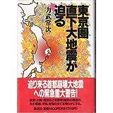 東京圏直下大地震が迫る