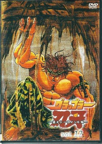 グラップラー刃牙〜最大トーナメント編 Vol.12