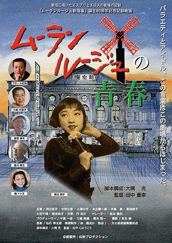 ムーランルージュの青春 [DVD]