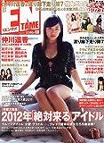 ENTAME (エンタメ) 2012年 01月号 [雑誌]