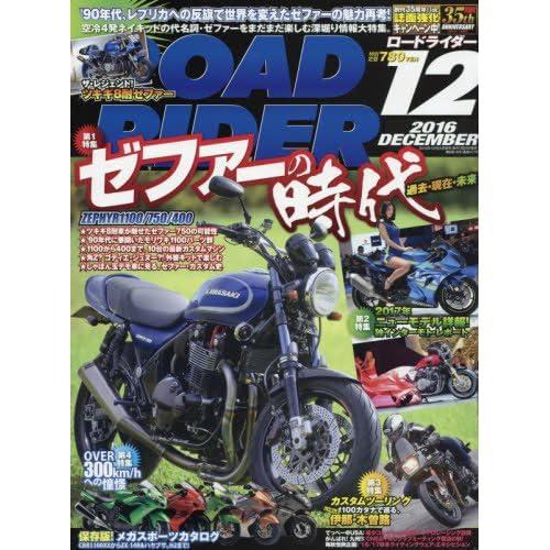 ロードライダー 2016年 12 月号 [雑誌]