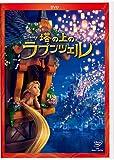 塔の上のラプンツェル [DVD]