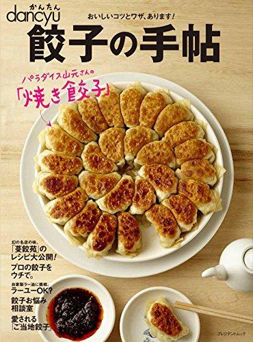 かんたんdancyu 餃子の手帖―おいしいコツとワザ、あります! (プレジデ...