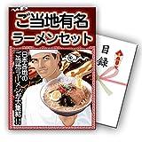 目録景品 全国ご当地ラーメンセット 5食 …有名店が大集結!