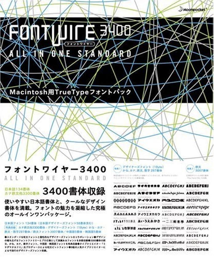 単語多年生後ろにFONT WIRE 3400 for Macintosh