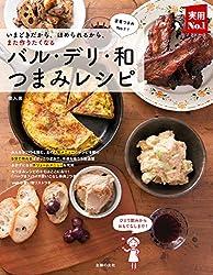 バル・デリ・和つまみレシピ (主婦の友実用No.1シリーズ)