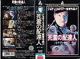 死霊の配達人 [VHS]