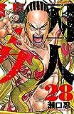 囚人リク(28): 少年チャンピオン・コミックス