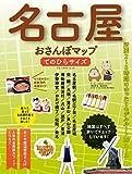名古屋おさんぽマップ てのひらサイズ (ブルーガイド・ムック)