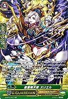 カードファイト!! ヴァンガードG 聖霊熾天使 スリエル(SP)/勇輝剣爛(G-BT07)シングルカード G-BT07/S17
