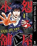 怨み屋本舗 EVIL HEART 1 (ヤングジャンプコミックスDIGITAL)