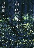 黄昏旅団 (文春e-book)