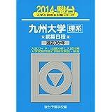 九州大学〈理系〉前期日程 2014―過去3か年 (大学入試完全対策シリーズ 21)