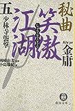 秘曲 笑傲江湖〈5〉少林寺襲撃 (徳間文庫)