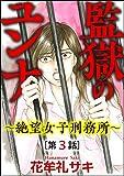 監獄のユンナ~絶望女子刑務所~(分冊版) 【第3話】 (ダークネスな女たち)
