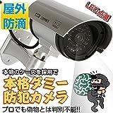 ダミーIR防犯カメラ/監視カメラ ダミーカメラLED点滅センサーライトと併用で更に効果アップ 並行輸入品