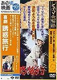 喜劇 誘惑旅行[DVD]