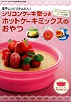 シリコンケーキ型つきホットケーキミックスのおやつ (GAKKEN HIT MOOK)