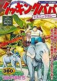 クッキングパパ エスニックカレー (講談社プラチナコミックス)