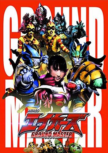 エイカーズ グランドマスター 完全版 [DVD]