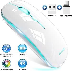 ワイヤレスマウス 無線マウス 静音 軽量 超薄型 USB 充電式 7色ライト 2.4GHz 3DPIモード 人間工学 左右利き用 オートスリープ 持ち運び便利 type-C変換アダプタ付属 Windows/Mac/surface/Microsoft Pro/Androidに対応 ホワイト