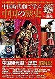中国時代劇で学ぶ中国の歴史 (キネマ旬報ムック)
