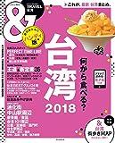 &TRAVEL 台湾 2018【ハンディ版】 (アサヒオリジナル)