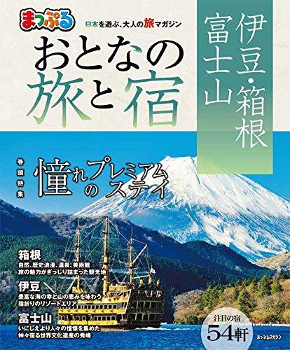まっぷる おとなの旅と宿 伊豆・箱根・富士山 (マップルマガジン)