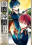 帝国の神兵(4) (角川コミックス・エース)