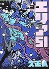エリア51 第3巻