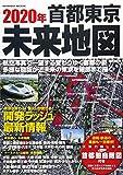 2020年首都東京未来地図―航空写真で一望開発ラッシュ最新情報 (SEIBIDO MOOK)