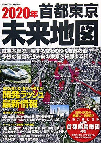 2020年首都東京未来地図—航空写真で一望開発ラッシュ最新情報 (SEIBIDO MOOK)