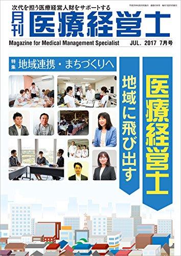 月刊 医療経営士 2017/7月号―次代を担う医療経営人財をサポート