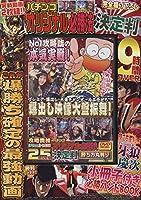 パチンコオリジナル必勝法 決定判 (<DVD>)