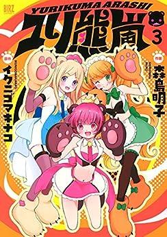 [森島明子, イクニゴマキナコ]のユリ熊嵐 (3) (バーズコミックス)