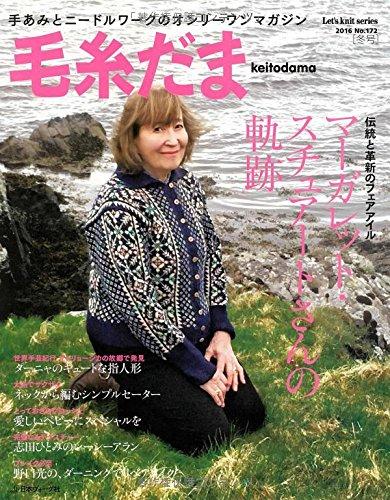 毛糸だま  2016年  冬号  No.172 (Let's Knit series)