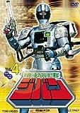 機動刑事ジバン VOL.4[DVD]