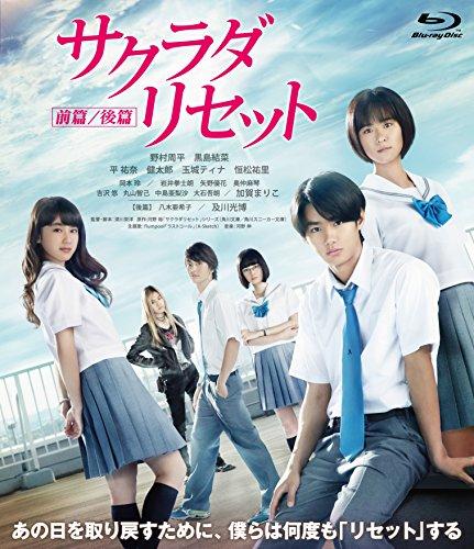 サクラダリセット 豪華版 Blu-ray 【本編Blu-ray2枚+特典DVD1枚 合計3枚組】...